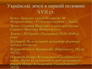 Українські землі в першій половині ХVІІ ст. Ікона «Христос перед Пілатом» М.