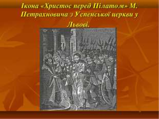 Ікона «Христос перед Пілатом» М. Петрахновича з Успенської церкви у Львові.