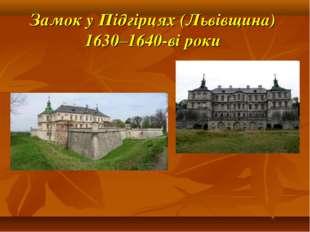 Замок у Підгірцях (Львівщина) 1630–1640-ві роки