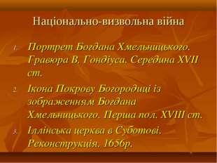 Національно-визвольна війна Портрет Богдана Хмельницького. Гравюра В. Гондіус