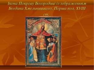 Ікона Покрову Богородиці із зображенням Богдана Хмельницького. Перша пол. XVI