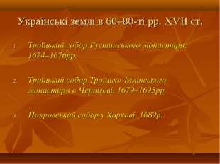 Українські землі в 60–80-ті рр. XVII ст. Троїцький собор Густинського монасти