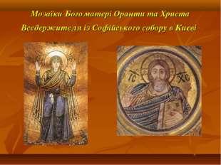 Мозаїки Богоматері Оранти та Христа Вседержителя із Софійського собору в Києві