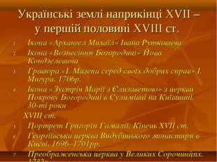 Українські землі наприкінці ХVІІ – у першій половині ХVІІІ ст. Ікона «Арханге