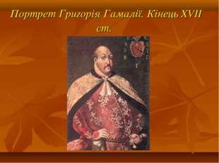 Портрет Григорія Гамалії. Кінець XVII ст.
