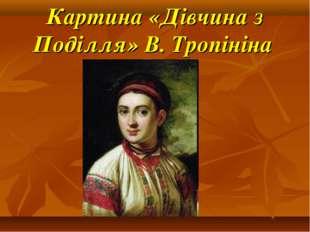 Картина «Дівчина з Поділля» В. Тропініна