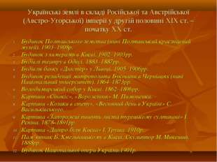 Українські землі в складі Російської та Австрійської (Австро-Угорської) імпер