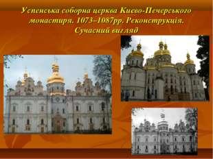 Успенська соборна церква Києво-Печерського монастиря. 1073–1087рр.Реконструк
