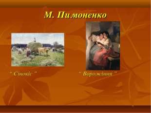"""М. Пимоненко """" Сінокіс """" """" Ворожіння """""""
