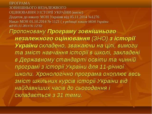 ПРОГРАМА ЗОВНІШНЬОГО НЕЗАЛЕЖНОГО ОЦІНЮВАННЯ З ІСТОРІЇ УКРАЇНИ (витяг) Додаток...