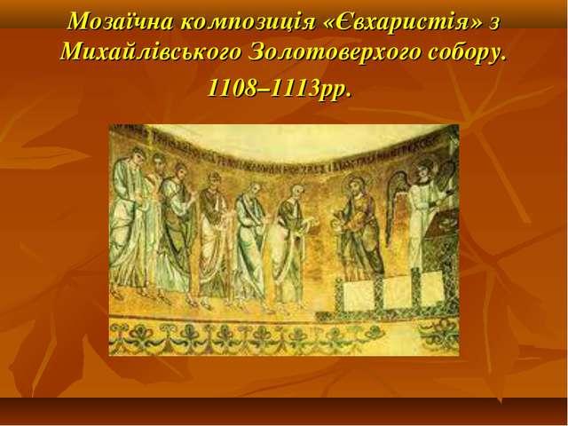 Мозаїчна композиція «Євхаристія» з Михайлівського Золотоверхого собору. 1108–...