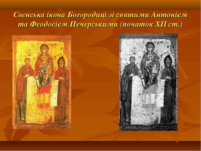 Свенська ікона Богородиці зі святими Антонієм та Феодосієм Печерськими (почат...