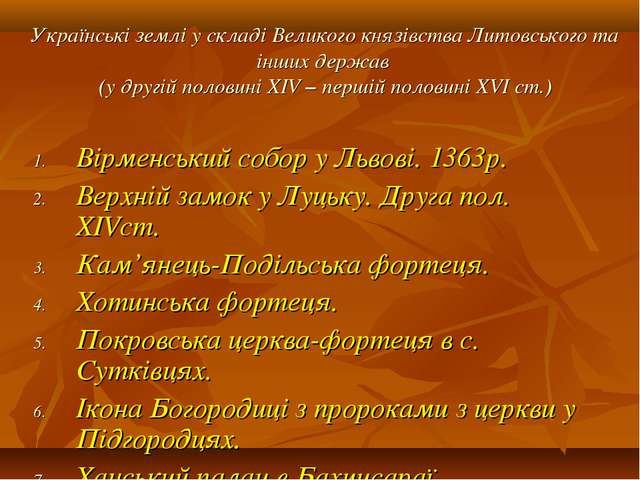 Українські землі у складі Великого князівства Литовського та інших держав (у...