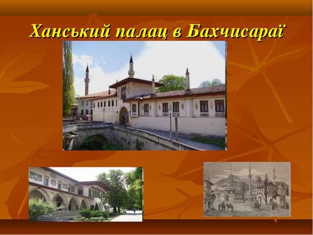 Ханський палац в Бахчисараї