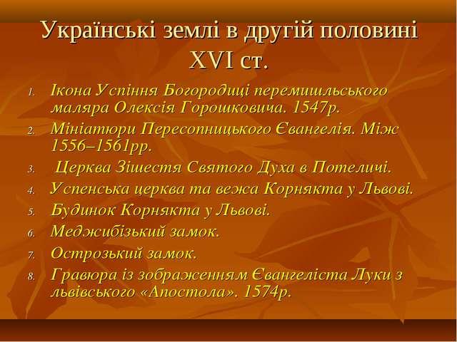 Українські землі в другій половині ХVІ ст. Ікона Успіння Богородиці перемишль...