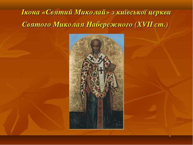 Ікона «Святий Миколай» з київської церкви Святого Миколая Набережного (XVII с...