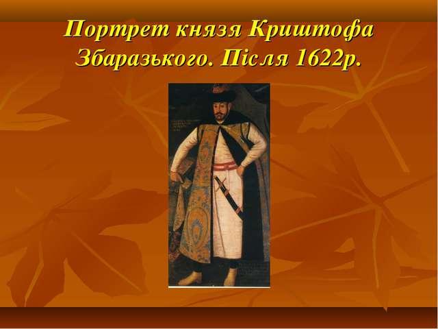 Портрет князя Криштофа Збаразького. Після 1622р.