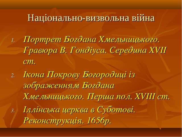 Національно-визвольна війна Портрет Богдана Хмельницького. Гравюра В. Гондіус...