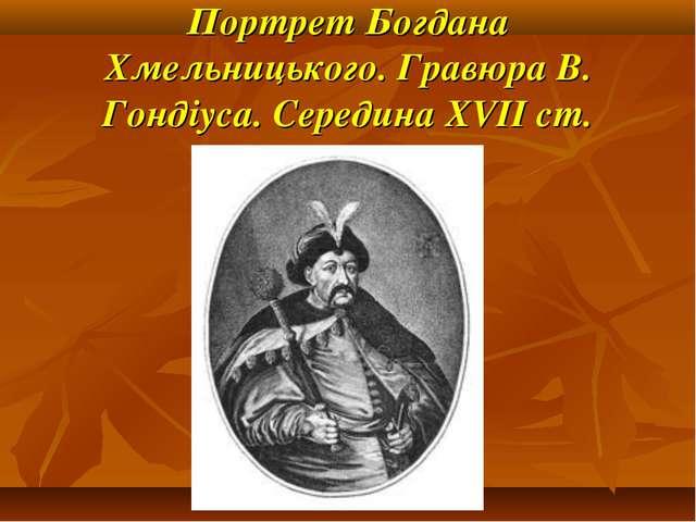 Портрет Богдана Хмельницького. Гравюра В. Гондіуса. Середина XVII ст.