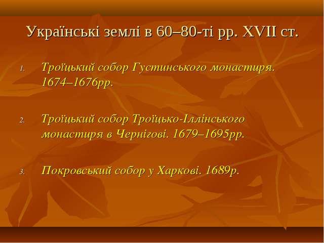 Українські землі в 60–80-ті рр. XVII ст. Троїцький собор Густинського монасти...