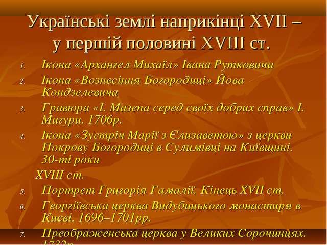 Українські землі наприкінці ХVІІ – у першій половині ХVІІІ ст. Ікона «Арханге...
