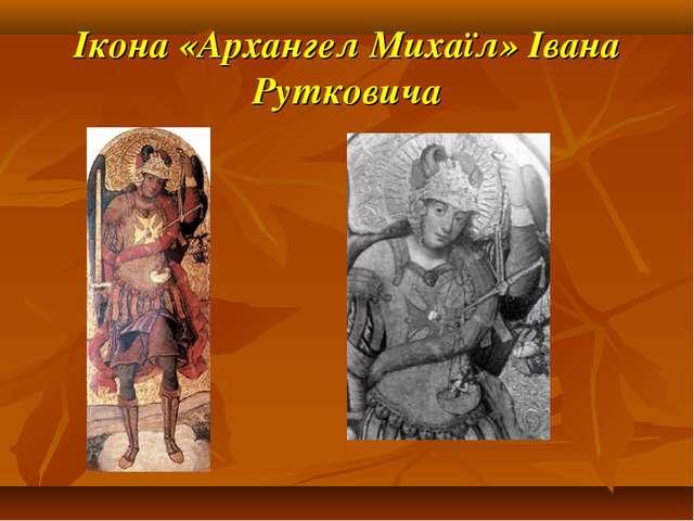 Ікона «Архангел Михаїл» Івана Рутковича