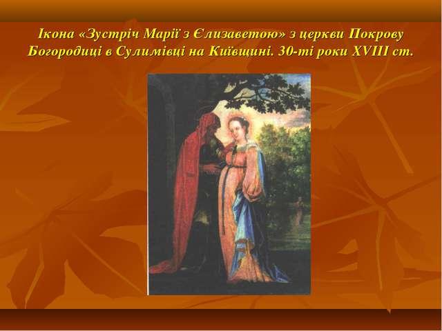 Ікона «Зустріч Марії з Єлизаветою» з церкви Покрову Богородиці в Сулимівці на...