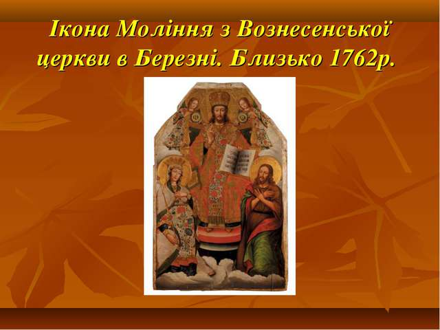 Ікона Моління з Вознесенської церкви в Березні. Близько 1762р.