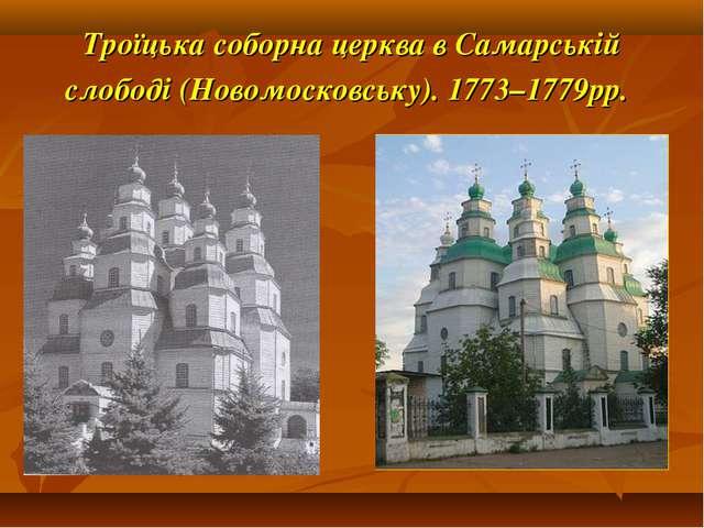 Троїцька соборна церква в Самарській слободі (Новомосковську). 1773–1779рр.