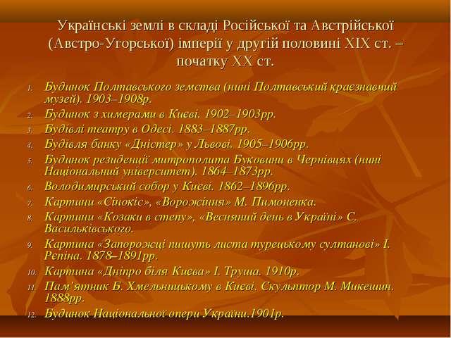 Українські землі в складі Російської та Австрійської (Австро-Угорської) імпер...