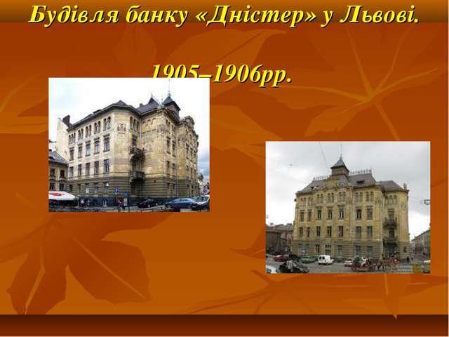 Будівля банку «Дністер» у Львові. 1905–1906рр.