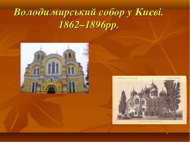 Володимирський собор у Києві. 1862–1896рр.