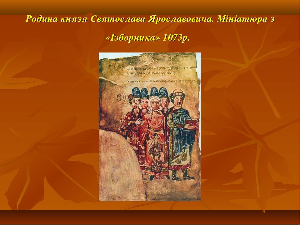 Родина князя Святослава Ярославовича. Мініатюра з «Ізборника» 1073р.