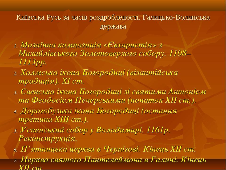 Київська Русь за часів роздробленості. Галицько-Волинська держава Мозаїчна ко...