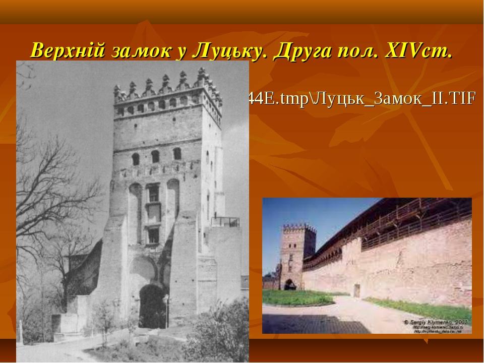 Верхній замок у Луцьку. Друга пол. XIVст. ..\Local Settings\Temp\7zE244E.tmp\...
