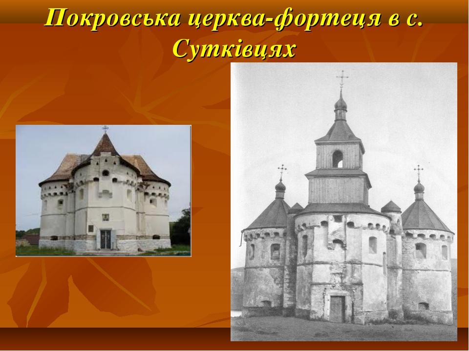 Покровська церква-фортеця в с. Сутківцях