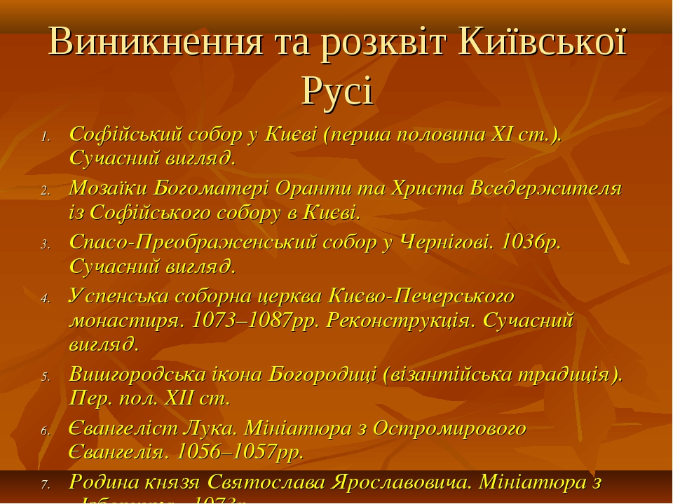 Виникнення та розквіт Київської Русі Софійський собор у Києві (перша половина...