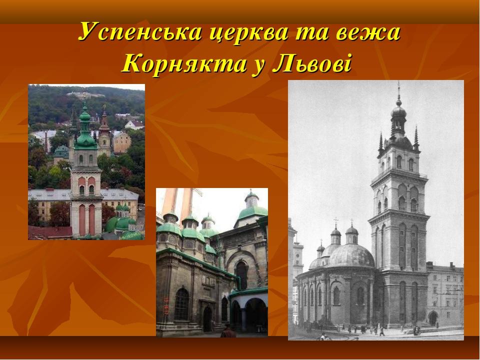 Успенська церква та вежа Корнякта у Львові