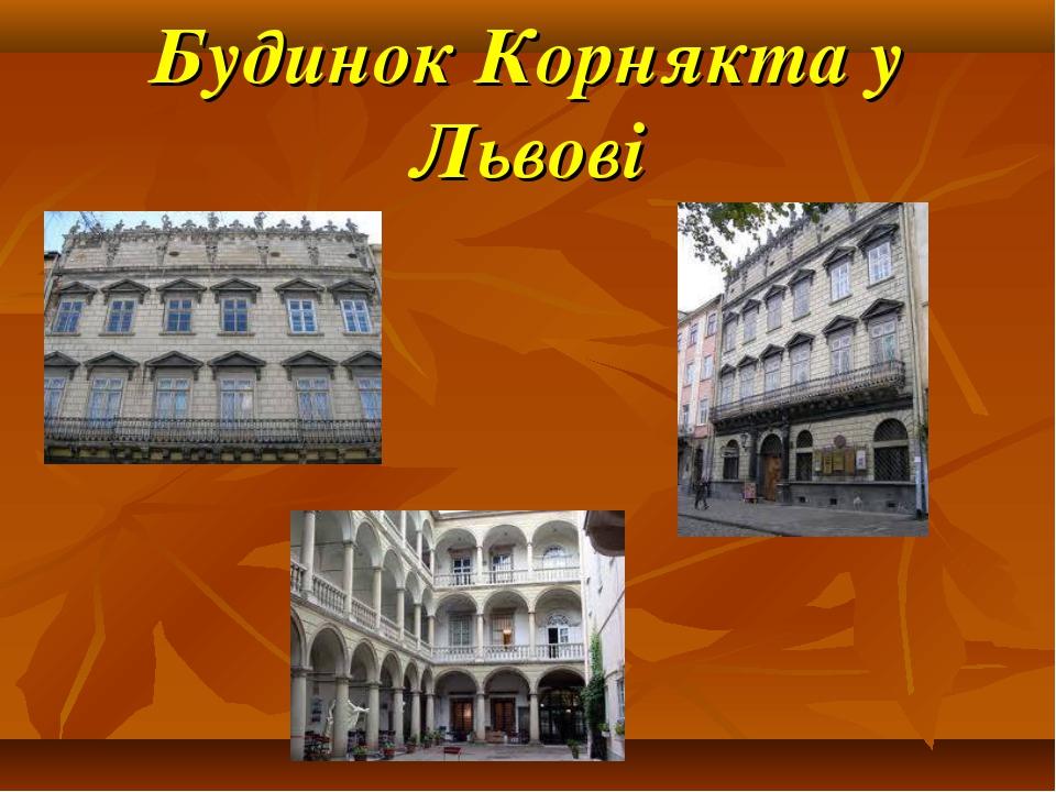 Будинок Корнякта у Львові