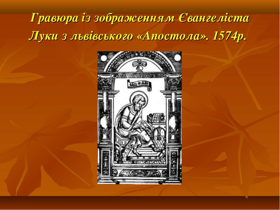 Гравюра із зображенням Євангеліста Луки з львівського «Апостола». 1574р.
