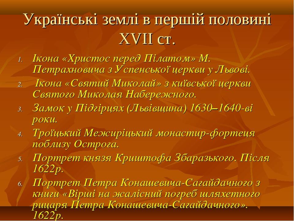 Українські землі в першій половині ХVІІ ст. Ікона «Христос перед Пілатом» М....