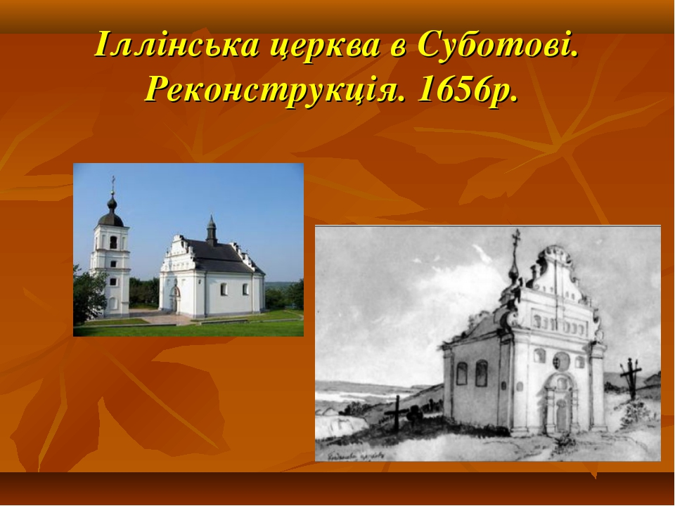 Іллінська церква в Суботові. Реконструкція. 1656р.