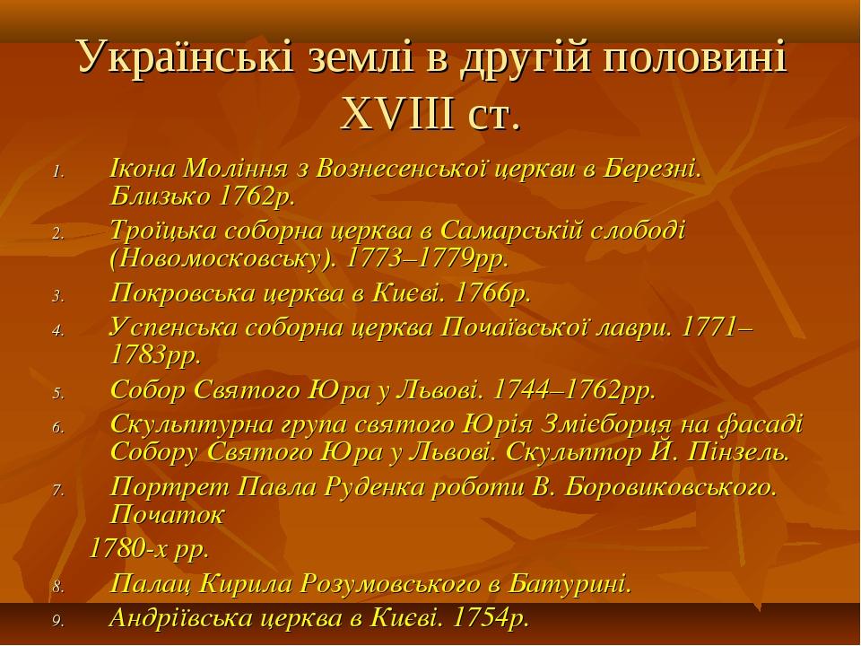 Українські землі в другій половині XVIII ст. Ікона Моління з Вознесенської це...