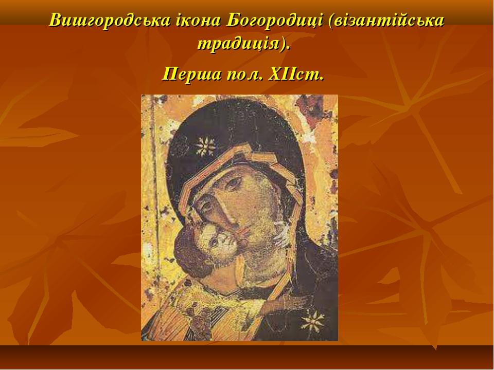 Вишгородська ікона Богородиці (візантійська традиція). Перша пол. ХІІст.