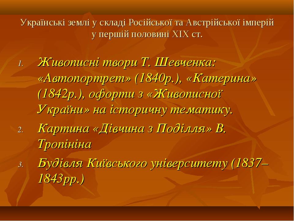 Українські землі у складі Російської та Австрійської імперій у першій половин...