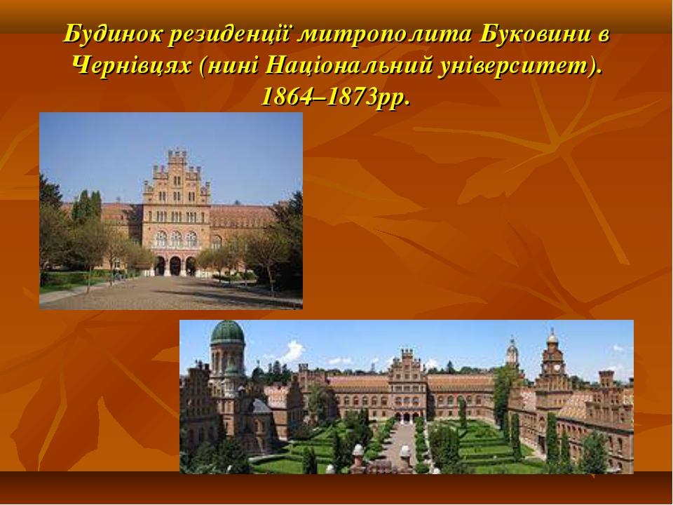 Будинок резиденції митрополита Буковини в Чернівцях (нині Національний універ...
