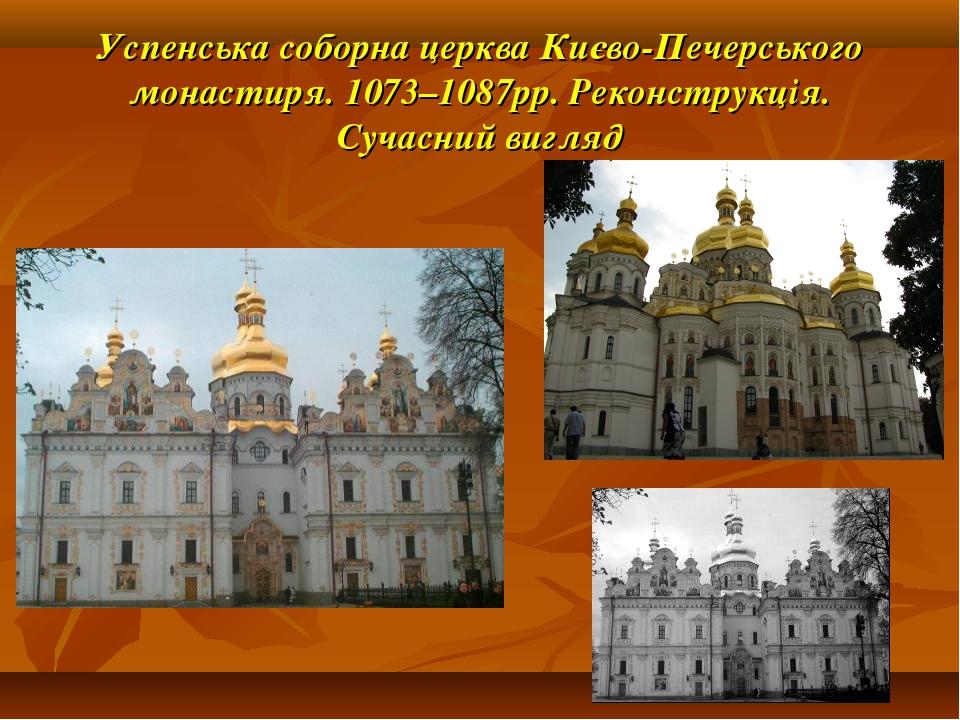 Успенська соборна церква Києво-Печерського монастиря. 1073–1087рр.Реконструк...