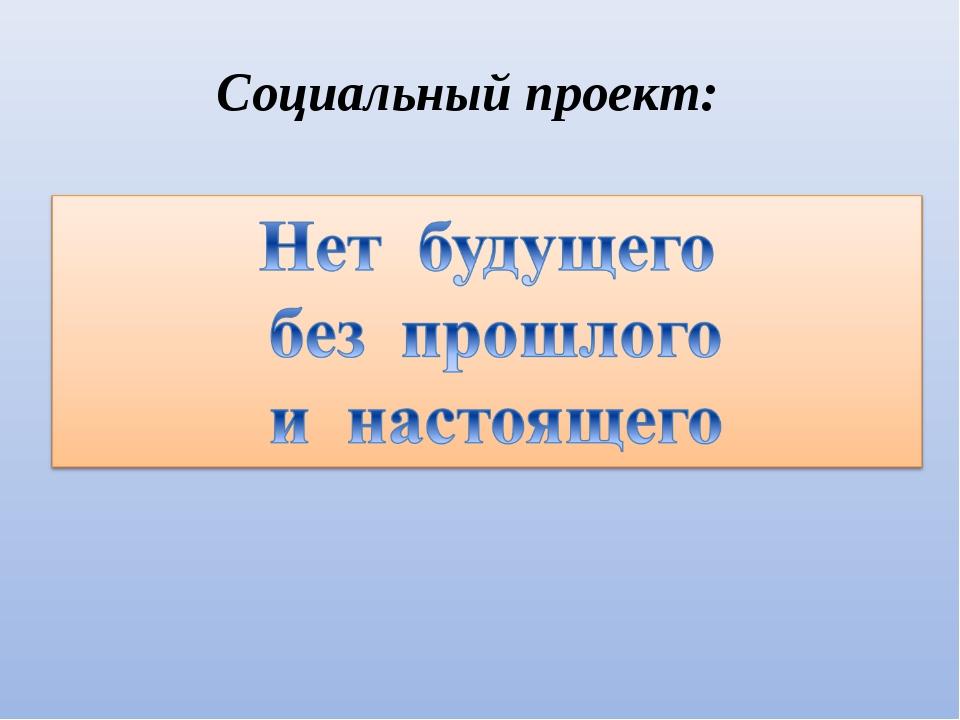 Социальный проект:
