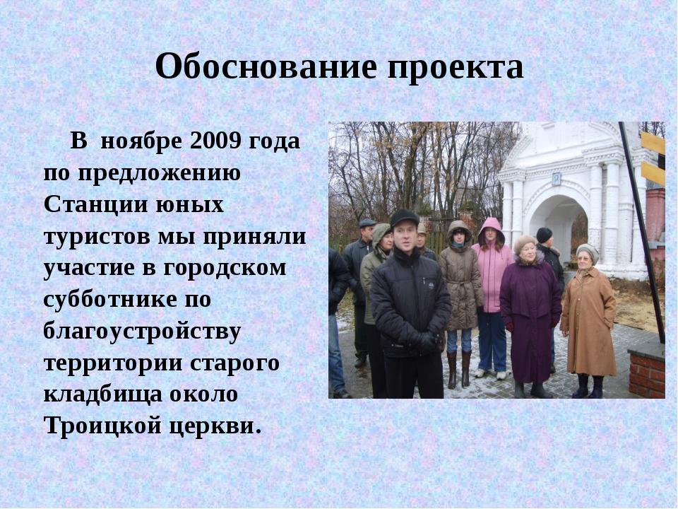 Обоснование проекта В ноябре 2009 года по предложению Станции юных туристов м...