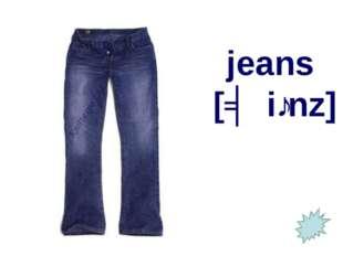 jeans [ʤiːnz]
